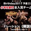 【ナレーション解説付き】Birthday2017予選2回戦小学生部門全入賞チーム紹介