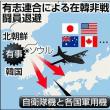 日本への避難が安全と言えるのだろうか?