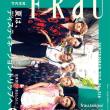 FRaU 2017年9月号 予約情報 表紙:AAA 発売日:8月10日