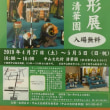 『五月人形展2019』が4月27日~5月5日まで開催されるよう@中山法華経寺参道 清華園