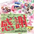 おかげさまで(^^)ハルマチ春セール2018福岡の質屋ハルマチ原町質店