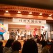 村政独立100周年記念事業