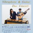 第55回かやぶき倶楽部 Megterlink (メーテルリンク) Vibraphone & Guitar Duo Concert のお知らせ