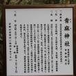 仙台市 青麻神社
