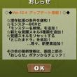 11/21 Tue パズドラアプデやっとできた