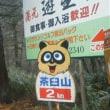 愛知県の茶臼山高原から長野県売木村へ