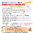 親子の絆づくりプログラム(愛称BP)参加者募集!!