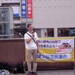 7.29千葉2区津田沼街頭宣伝に65名参加