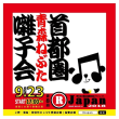 R JAPAN 東日本大震災復興支援チャリティライブ