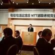 ☆盛況だった電信電話記念日NTT退職者祝賀会☆