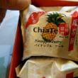佳徳糕餅の鳳梨酥