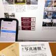 今日は「東京下町界隈 カメラ散歩」の入稿日です。業界紙にも紹介されました。