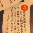 前にも取り上げたけど、また読んで見たくなった愛国心の定義 キャンドルライトを手に持って