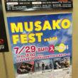 東京工学院専門学校様よりポスターを頂戴しました。