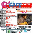 R'CAFE Monthly LIVE82✨8月26日(土)お誘い♪