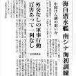 海自潜水艦 南シナ海初訓練 中国けん制の狙いか 外交なしの軍事行動 百害あって一利なし「赤旗」9/18