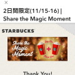 「Share the Magic Moment」