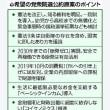 ビックサプライズ!希望の党「ベーシックインカム」導入を公約へ!