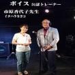 玉川音大学・イチハラカヨコ/ボイストレーニング・江戸城ソング・氣天流江澤廣