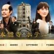 本能寺ホテル/DVD