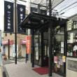 西荻窪ランチ 『三ツ矢酒店』 ・・・初訪!