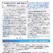 竹田ゆかり市政通信第18号