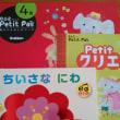 0・1・2歳 Petit Pas(プティパ)始まります