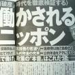 75歳まで働かされるニッポン・・・週刊誌名不明