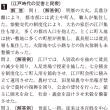 日本史の解答:江戸時代の災害と民衆