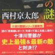 晴耕雨読日記 平成29年12月3日 日曜日 静養日