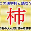 【難読漢字】全22問!3割の大人だけ読める漢字の読み問題!