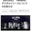 【JAEFANS】ジェジュン「Defiance」デジタルリリースについてのお知らせ