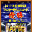 2017沖縄・埼玉交流ウィンターチャレンジカップU11