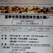 8/23 夏季市民活動団体交流会の集い