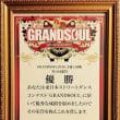 GRANDSOUL 2017 FINAL賞品紹介