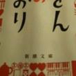 読書2(しをんのしおり)