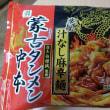 汁なし麻辛麺