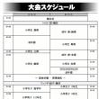 インフィニティ大会!トーナメント公開!!