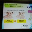 【RSP66】 小林製薬 ハナノア