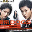 「東京DOGS」 1話
