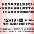12.19国会行動(総がかり行動)