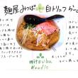 麺屋☘みつば 2017 at 南栗橋