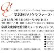 9月4日より開催 第8回カリグラファーズ・ギルド作品展(京都)