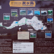 友ヶ島 和歌山