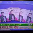 6/22・・・ゴゴスマプレゼント(本日深夜0時まで)