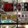 「優勝」を浦和の街で味わう
