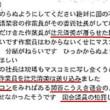 立憲民主党がデマだと否定する野田中央公園の売却に関する辻元氏ら疑惑の足立康史氏の論点