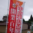 2017 石巻川開き祭り 帰省04 中山平温泉に行ってきた(再訪) 20170802-3
