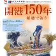 「水と土の芸術祭2018」