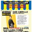 第1回三遊亭わん丈勉強会@Sam's Bar(2017.12.21.)